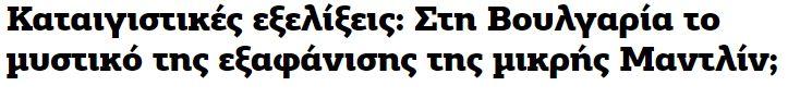 Fake News σε ελληνικό σάιτ