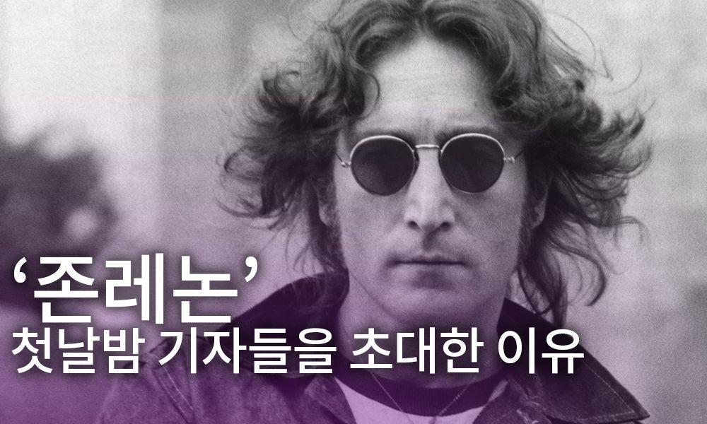 1980년의 존 레논이 2019년 당신에게 말하고 싶은