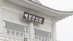 한국당 예천군의원들, 무소속 2명만