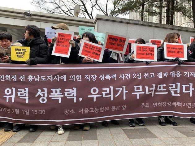 """안희정 실형…시민단체 """"여성들은 과거로 돌아가지"""