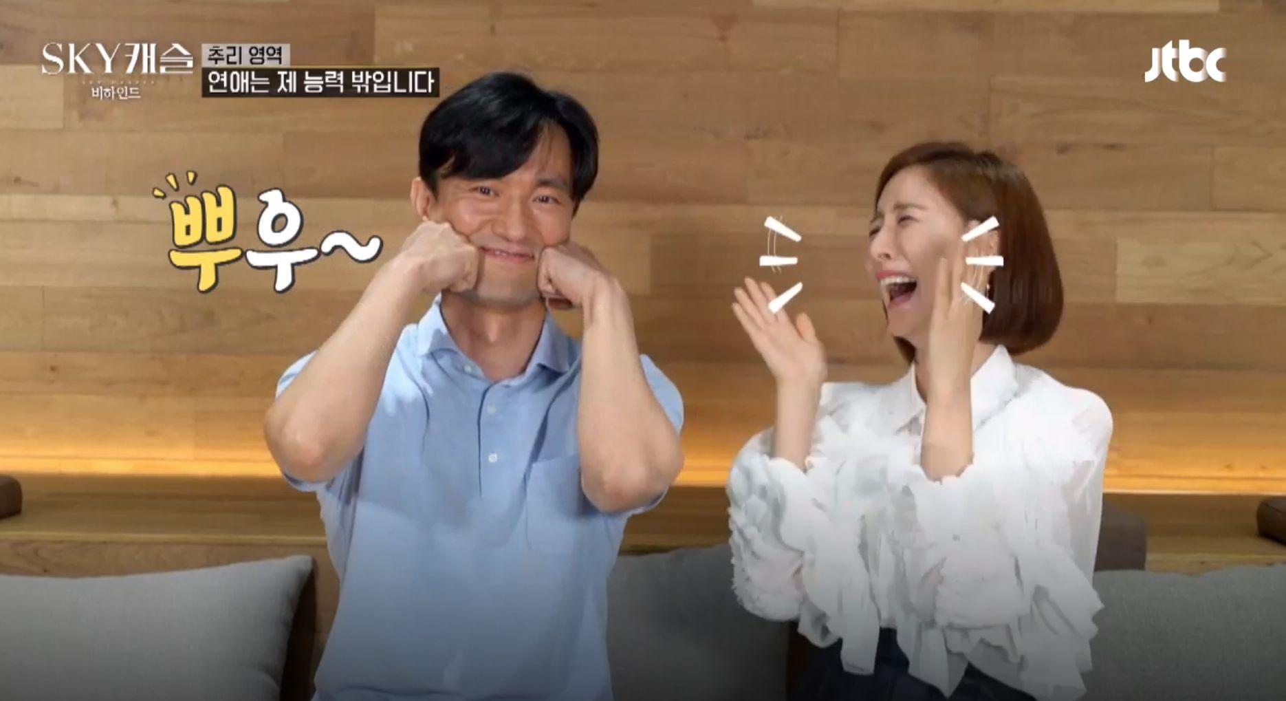 'SKY캐슬'의 차민혁과 노승혜 커플의 비하인드가