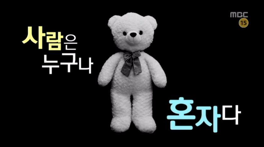 MBC '나 혼자 산다'