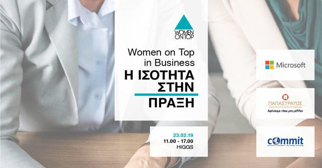 """Women On Top in Business 2019: Ισότητα, από τη θεωρία στην"