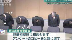 일본 아동 학대 사망 사건 : '아이의 구조요청을 아버지 손에