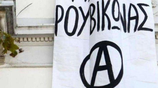 Έφοδος του Ρουβίκωνα στο Ελληνοτουρκικό