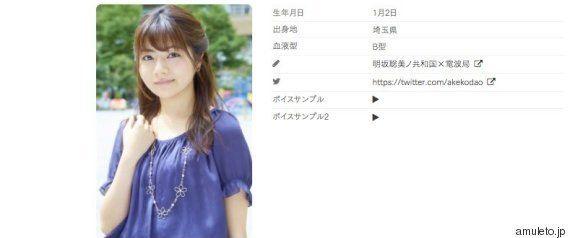 佐藤聡美が結婚『けいおん!』声優 お相手は寺島拓篤「交際は8年ぐらい」