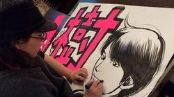町田樹のラストダンス、漫画家・久保ミツロウさんが横断幕で伝えた