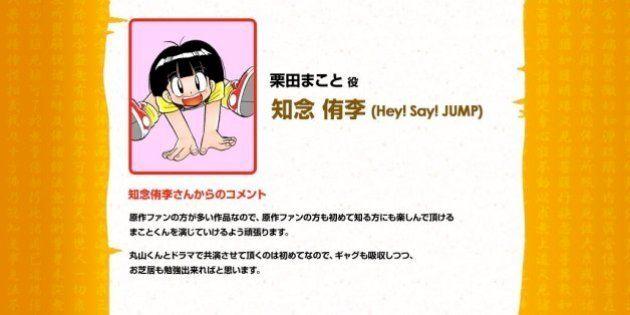 「ぬ〜べ〜」Hey!Say!JUMPの知念侑李が生徒役で出演 関ジャニ丸山と初共演