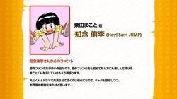 「ぬ〜べ〜」Hey!Say!JUMPの知念侑李が生徒役で出演