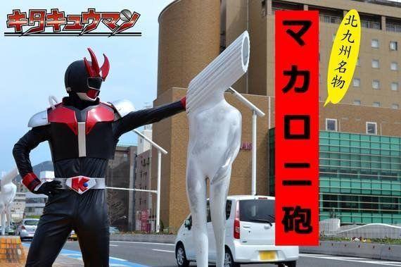 北九州市のローカルヒーロー「キタキュウマン」のゆるさが話題 本人に突撃取材してみた