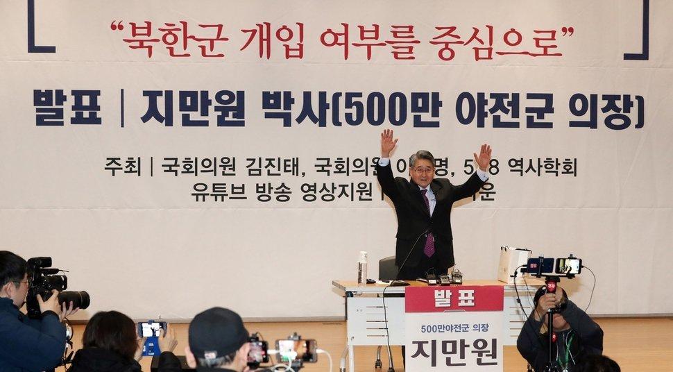 김진태 의원 등이 주최한 5.18 진상규명 대국민공청회가 8일 오후 국회 의원회관에서 열려 발표자로 나선 지만원씨가 인사하고