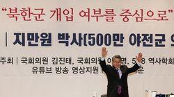 자유한국당 행사에서 광주 유가족들에 '괴물집단'이라며 막말이