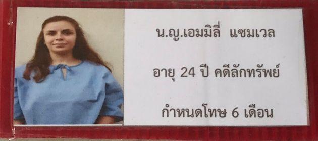 Diese Karte mir ihrem Namen wurde Emilia Semrau gegeben, als sie im Gefängnis in Mae Hong Son, Thailand,...