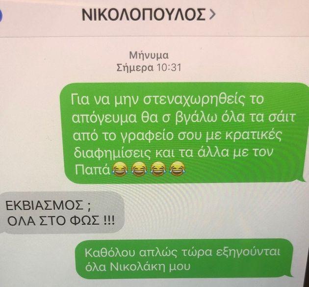 Τα sms του Καμμένου που οδήγησαν τον Νικολόπουλο στη ΓΑΔΑ: Τώρα εξηγούνται όλα
