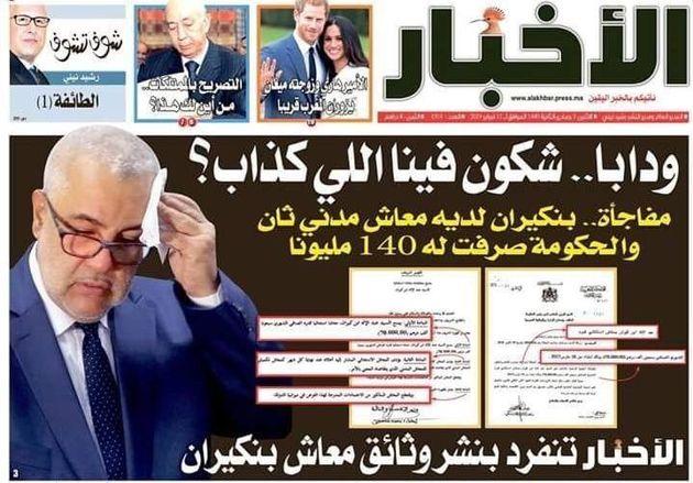 Abdelilah Benkirane menace de poursuivre Rachid Niny pour