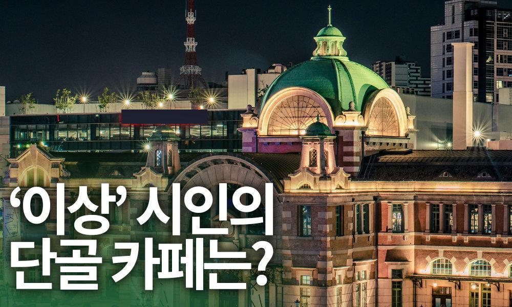 고향 갈 때 반드시 들러봐야 할 서울역 커피