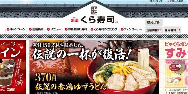 일본 초밥체인 기업이 직원의 장난 영상에 300억대 손실을