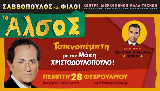 Τσικνοπέμπτη στο «Άλσος»: Σαββόπουλος καλεί Μάκη