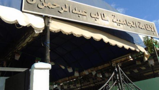 """""""Aucun effort n'est ménagé pour la sécurité des cités universitaires"""", affirme Tahar"""