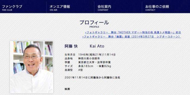 阿藤快さん死去、 好きだった競馬ブログに追悼の声