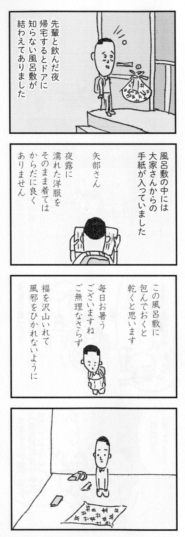 カラテカ矢部太郎さんは、88歳の大家さんとこうやって家族になった
