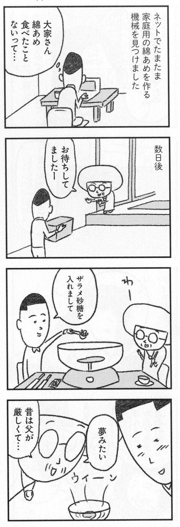 矢部さんは大家さんとの日常を、エッセイ漫画『大家さんと僕』(新潮社)で描いた。