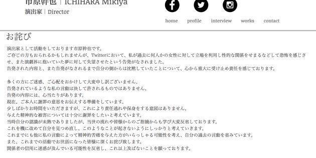 演出家・市原幹也氏がセクハラ謝罪「立場を利用し性的関係を迫った」