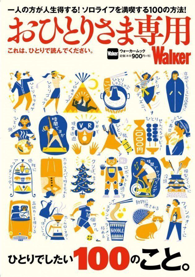 「おひとりさま専用Walker」の表紙。サブタイトルの「これは、ひとりで読んでください」がパンチ効いてます。