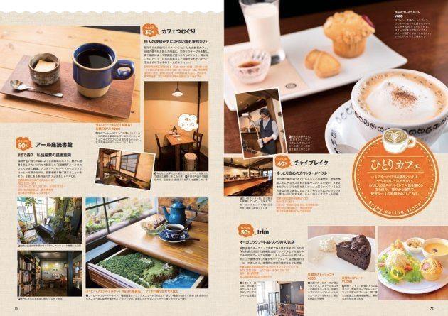 「ひとり」にオススメのカフェをまとめたページ。