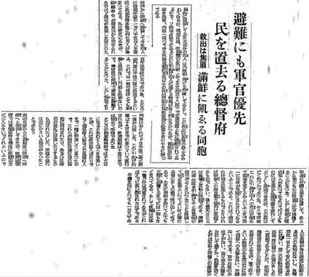 朝鮮半島からの引き揚げの混乱ぶりを伝える新聞=朝日新聞1945年9月18日朝刊(東京本社版)