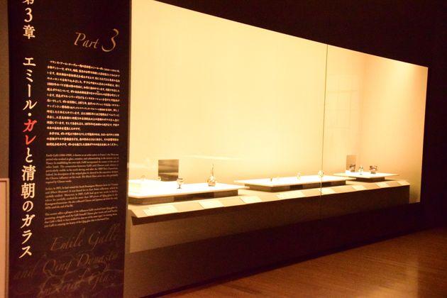 第3章「エミール・ガレと清朝のガラス」展示風景/ HuffPost