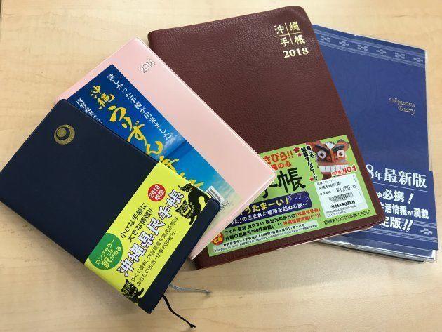 いろいろな「沖縄手帳」が売られている。