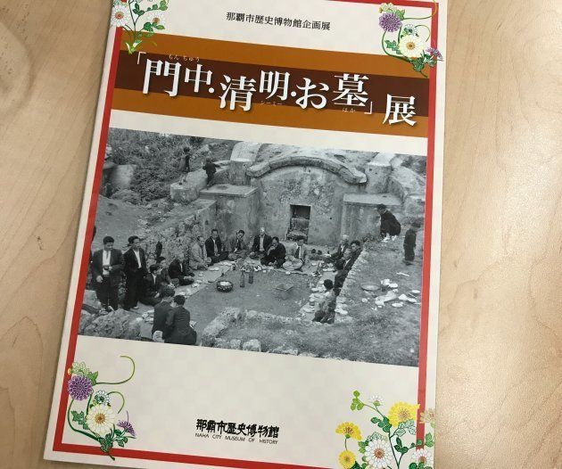 清明祭は沖縄地方で旧暦の3月(清明の節)に行われる墓参の行事。お墓の前で親戚一同が先祖の墓に集まり飲食を共にする。