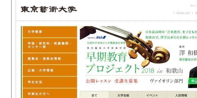 東京芸大の学園祭がミスコンを中止