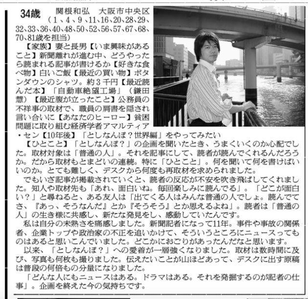 「としなんぼ?」が終わった後、取材した記者たちがそれぞれの思いをつづった=2009年6月21日付朝日新聞朝刊・大阪版