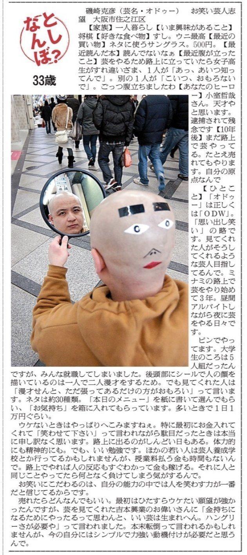「としなんぼ?」の中で紹介されたオドゥー=2009年2月26日付朝日新聞朝刊・大阪版