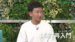 初めて自分がゲイだと打ち明けた。そうしたら... 太田尚樹さんと話し合う「理解とラブ」
