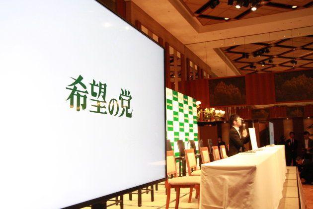 「希望の党」の設立会見の会場。