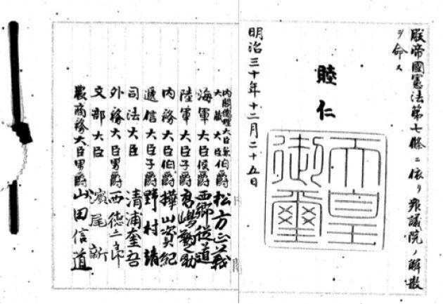 御署名原本・明治三十年・詔勅十二月二十五日・衆議院解散