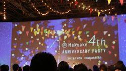 たった2カ月で1億円集めた案件も クラウドファンディングのMakuakeが出来て4年で起こったこと