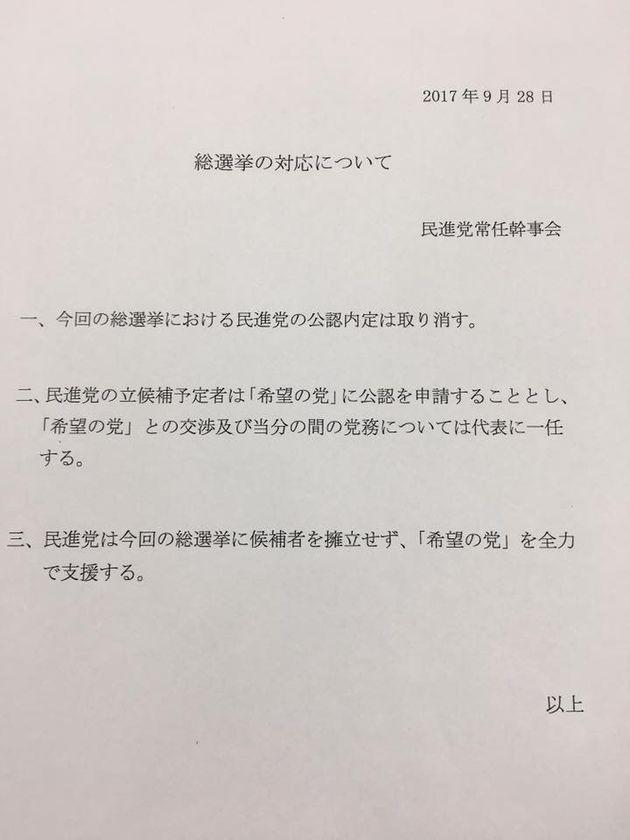 日本の政治から「信」が消えた日