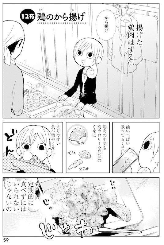 ワカコ酒』作者・新久千映さんが...