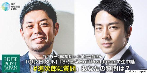 小泉進次郎氏が語る「農業、東北の復興、22世紀の日本」(生中継)