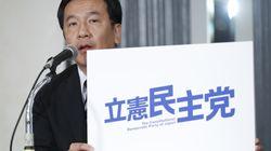 民進の枝野幸男氏、新党「立憲民主党」を結成