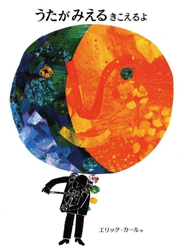 『はらぺこあおむし』のエリック・カールさんが今、「平和」という言葉を選ぶ理由