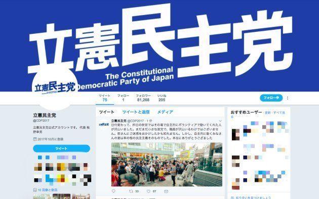 立憲民主党のTwitter、10万フォロワーを突破 一方「希望の党」は…【UPDATE】