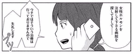 「不格好でも前に進んでいけばいい」性別移行してデビューした漫画家・平沢ゆうなさんが伝えたいこと