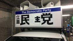 民進党の選挙カーが「立憲民主党」に大変身