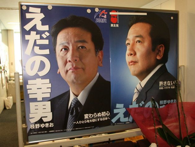 民進党時代と民主党時代のそれぞれのポスター