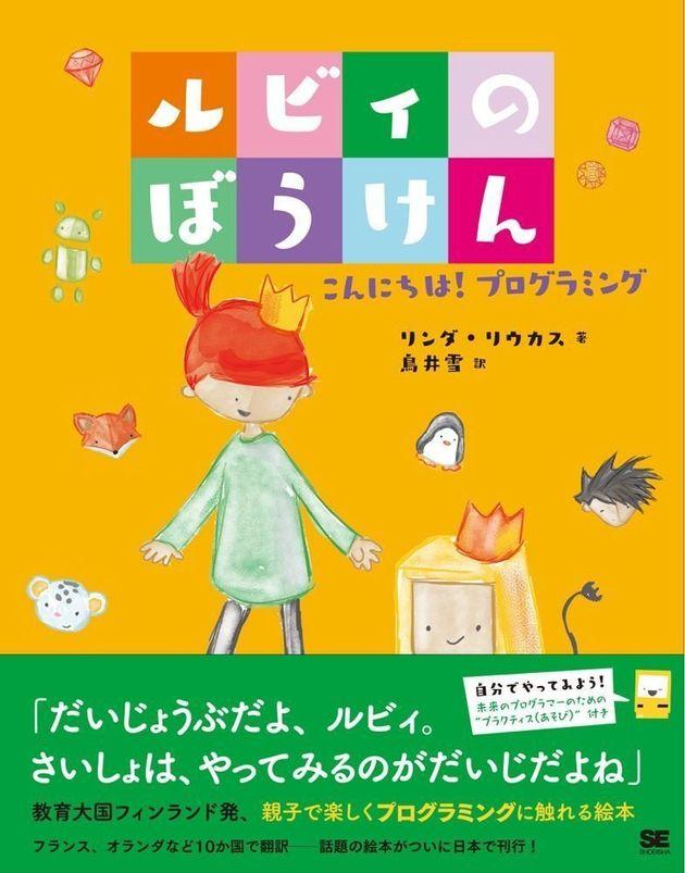 「ルビィのぼうけん」が世界的ヒット 親子で読みたいフィンランド発のプログラミング絵本